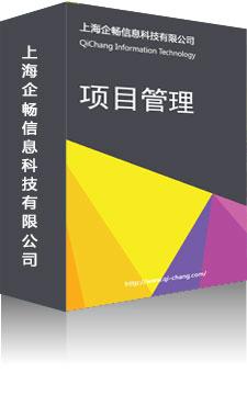进销存项目管理系统