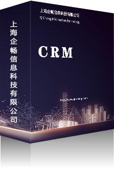 CRM(标准版)