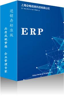 ERP(销售版)